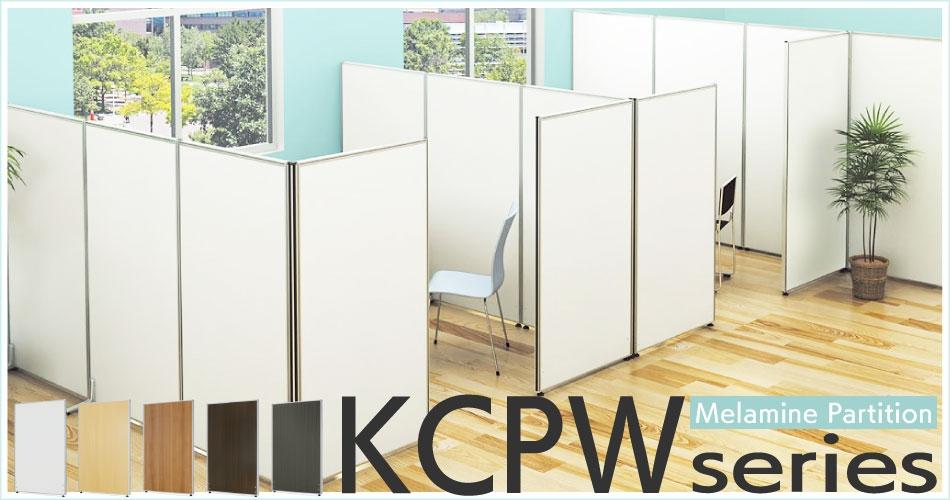 KCPWシリーズ