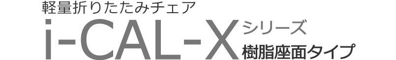 軽量折りたたみチェア【i-CAL-Xシリーズ】樹脂座面タイプ