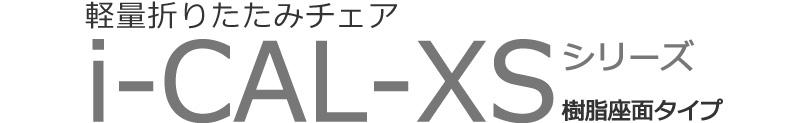 軽量折りたたみチェア【i-CAL-XSシリーズ】樹脂座面タイプ