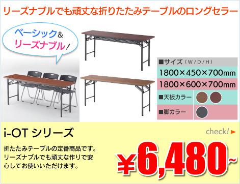 リーズナブルでも頑丈な折りたたみテーブルのロングセラー【i-OTシリーズ】折りたたみテーブルの定番商品です。リーズナブルでも頑丈な作りで安心してお使いいただけます。