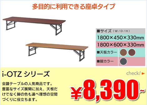 多目的に利用できる座卓タイプ【i-OTZシリーズ】会議テーブルの人気商品です。豊富なサイズ展開に加え、天板だけでなく脚の色も選べ理想の空間づくりに役立ちます。