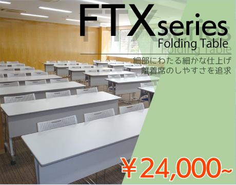 FTXシリーズ