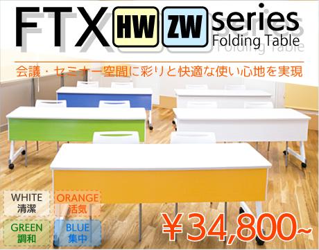 FTX-HW・FTX-ZWシリーズ