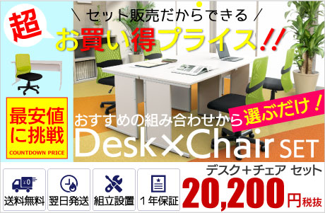 【デスク+チェアセット】おすすめの組み合わせから選ぶだけ!