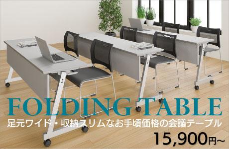 【フォールディングテーブル】FTシリーズ/足元ワイド・収納スリムなお手頃価格の会議テーブル。