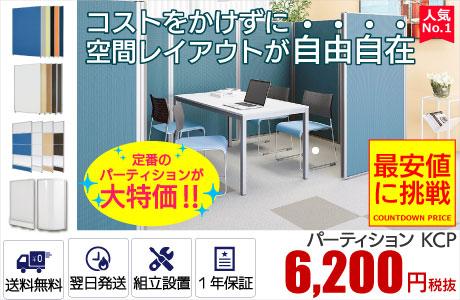 【KCPシリーズ】リーズナブルなパーティション