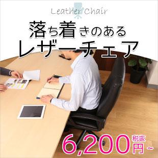 落ち着きのあるレザーチェア→詳しく見る