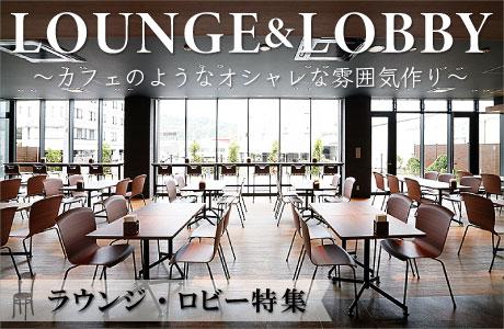 【ラウンジ・ロビー特集】カフェのようなオシャレな雰囲気づくり