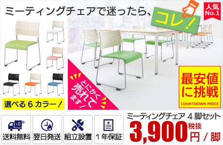 【LTSシリーズ】超ロング定番商品のミーティングチェア