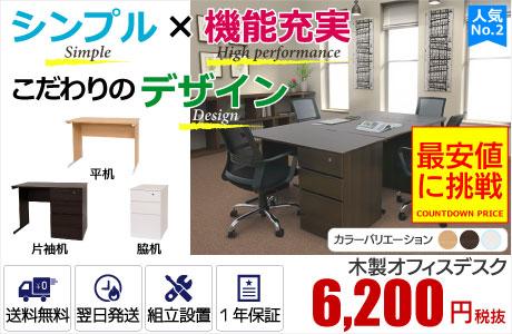 【MODシリーズ】シンプルなのに機能充実。デザインもこだわりの木製デスク