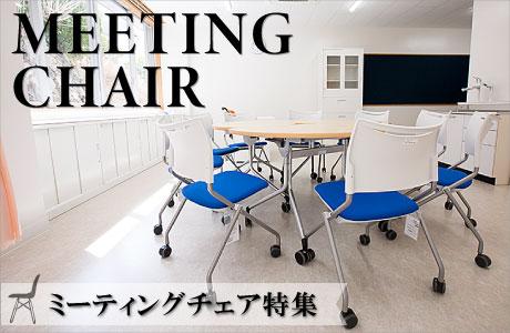 【ミーティングチェア特集】