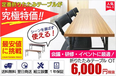 【OTシリーズ】会議・研修・イベントに最適!