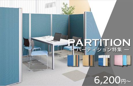 【パーティション特集】オフィススペースやワークスタイルに合わせてえ、自由な空間を演出します。