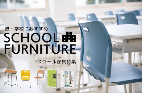 【スクール家具特集】塾・学校におすすめ