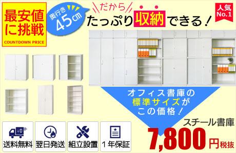 【SSNシリーズ】業界新定番の最安書庫