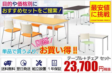 【テーブル+チェアセット】目的や価格別におすすめセットをご提案!