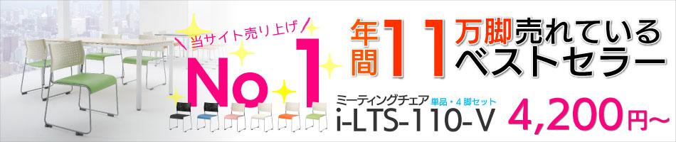 当サイト売り上げNo.1【ミーティングチェア i-LTS-110-V】年間11万脚売れているベストセラー