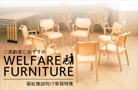 【福祉施設向け家具特集】ご高齢者におすすめ