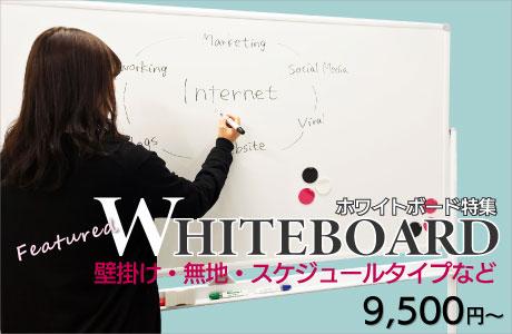 【ホワイトボード特集】壁掛け・無地・スケジュールタイプなど