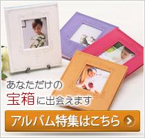 アルバム・写真関連商品