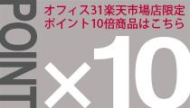 オフィス31楽天市場店限定ポイント10倍キャンペーン!