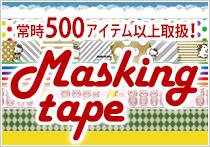 マスキングテープ / Masking tape