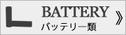 ベイプ バッテリー