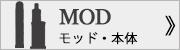 ベイプ モッド MOD