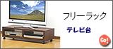 テレビ台・フリーボックス