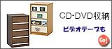 CD・DVDキャビネット