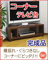 コーナー・テレビ台