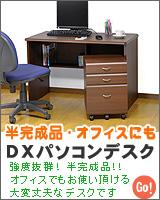 デラックス・パソコンデスク 110cm幅 おしゃれな天板(pcデスク)木製パソコンラック