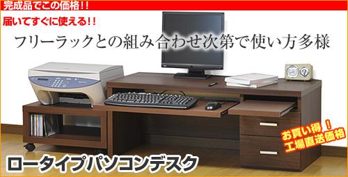 パソコンデスク ロータイプ (木製 pcデスク)