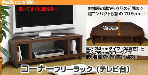 コーナー テレビ台 【完成品・送料無料】【tv台 コーナー用 32型〜37型】に最適!
