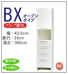 ランドリーラックBXタイプ(木製 薄型 ランドリーボックス・サニタリーラック・ランドリーチェスト)