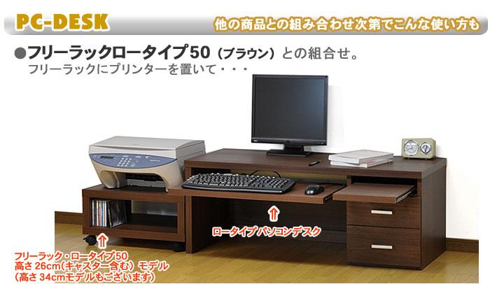 パソコンデスク ロータイプとフリーラックのセット