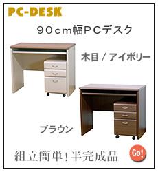 パソコンデスク 90cm幅 pcデスク