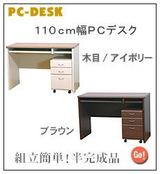 パソコンデスク 110cm幅 pcデスク