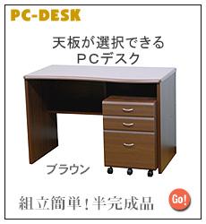 デラックスパソコンデスク 110cm幅 おしゃれな天板(pcデスク)