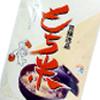 もち米 特別栽培米