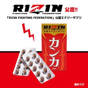 RIZIN公認カンカ