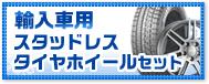 輸入車用スタッドレスタイヤホイールセット
