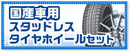 国産車用スタッドレスタイヤホイールセット