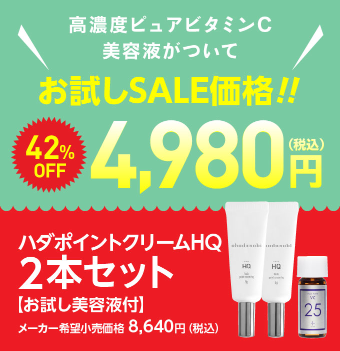 ハダポイントクリームHQ2本セット4,980円