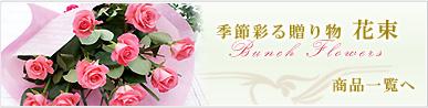 季節を彩る贈り物 花束の商品一覧