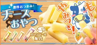 チーズおやつカマンベール