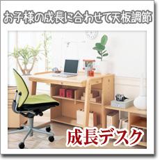 【タイプ】学習机 成長デスクタイプ