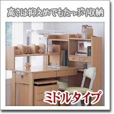 【タイプ】学習机 ミドルタイプ