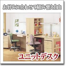 【タイプ】学習机 ユニットタイプ