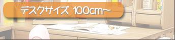 【サイズ】学習机 100cm〜